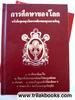 หนังสือธรรมะ-การศึกษาของโลก-หนังสือชุดหมุนล้อธรรมจักรของพุทธทาส