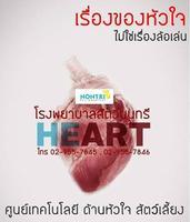 โรคหัวใจในสัตว์เลี้ยง