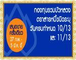 กองทุนรวมบัวหลวงตราสารหนี้ชนิดระบุวันครบกำหนด 10/13 และ 11/13 เปิดขายวันที่ 27 กุมภาพันธ์ - 5 มีนาคม 2556