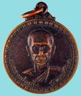 เหรียญหลวงพ่อเข้ง วัดจันทาราม จ.สุราษฎร์ธานี ปี๒๔๖๙