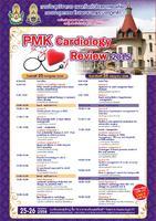 ประชุมวิชาการ PMK Cardiology Review 2015
