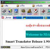 วีดีโอสอนวิธีใช้โปรแกรม Smart Translator