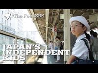 เราเคยสงสัยกันไหมครับว่า ทำไมเด็กญี่ปุ่นถึงได้เติบโตเป็นผู้ใหญ่ ที่มีความรับผิดชอบ พึ่งพาตนเองได้ และสามารถแก้ไขปัญหาเฉพาะหน้าด้วยตนเองได้ดี