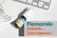 Review: Flemomile เม้าท์ สเปรย์ ตัวช่วยในวันที่เจ็บคอ (ไม่พูดเยอะ)
