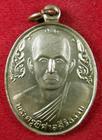เหรียญพระครูพิศาลสีริธรรม วัดธรรมราษฎร์เจริญผล ปี 2541