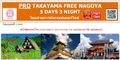 Pro Takayama Free Nagoya Jul 5D3N (ออกเดินทาง ก.ค.-JAL) เพียง 34,900 บาท