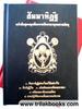 หนังสือธรรมะ-สัมมาทิฏฐิ-หนังสือชุดหมุนล้อธรรมจักรของพุทธทาส