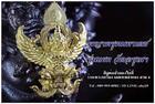 ขอเชิญสั่งจอง พญาครุฑ มหาเดช รุ่นแรก วัดอรุณราชวราราม (วัดแจ้ง) กรุงเทพฯ