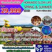 HOKKAIDO SLOW LIFE SPRING & SUMMER  เดินทาง มิถุนายน - กรกฏาคม 2560