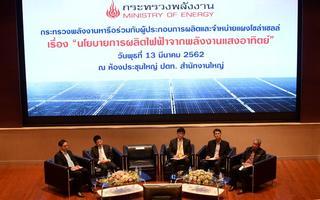 ก.พลังงานหารือส่งเสริมนโยบายผลิตไฟฟ้าแสงอาทิตย์