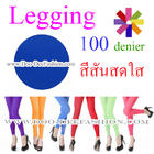 เลกกิ้ง เลกกิ้งสีสด เลกกิ้งแฟชั่น เลกกิ้งสีเจ็บ Legging เลกกิ้ง แบรนด์ดัง Zocks แบบ 9 ส่วน หนา 100 denier เนื้อนุ่ม สวมใส่สบาย (เลกกิ้ง,ถุงน่องสีสีน้ำเงิน) (No.8)