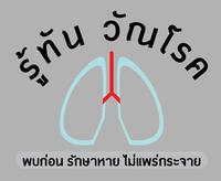 วัณโรค(Tubercle bacillus)