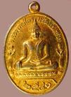 เหรียญพระพุทธไตรยรัตนนายก วัดพนัญเชิงวรวิหาร อยุธยา ปี๔๑