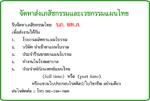 จัดหาเภสัชแพทย์แผนไทย