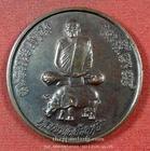 เหรียญกลมหลวงพ่อสัมฤทธิ์(8) วัดถ้ำแฝด รุ่นแซยิด 72 เนื้อทองแดง ปี 2538
