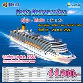 Costa Neoromantica Japan - Taiwan 9D7N  เดินทาง  12 - 20 ตุลาคม 2560