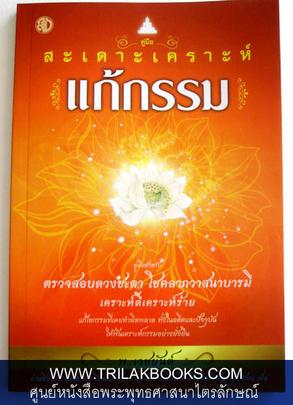http://www.igetweb.com/www/triluk/catalog/p_577706.jpg