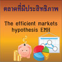 The efficient markets hypothesis EMH