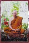 หลวงปู่สวาท(2) (พระครูธรรมกิตติคุณ) วัดอ่าวหมู จันทบุรี