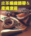 หนังสือเย็บหนังไต้หวัน Leather Braiding & Lacing