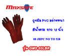 ถุงมือ PVC  แบบมีซับชนิดหนา  GMS03M,L