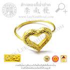 แหวนหัวใจโปร่งตัดลาย (น้ำหนัก1กรัม)ทอง 96.5%