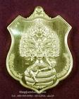 เหรียญ เจ้าปู่ศรีสุทโธ(1) ป่าคำชะโนด บ้านดุง อุดรธานี (พิมพ์ อาร์ม) เนื้อทองทิพย์ ปี 2560