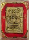 พระราชวรญาณมุนี วัดบวรมงคล ปี๓๗
