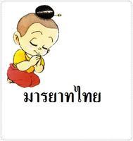 มารยาทไทยของเด็กอนุบาล (น่าเอ็นดู)