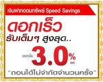 เงินฝากออมทรัพย์ SPEED Savingsดอกเร็ว รับเต็มๆ สูงสุด ดอกเบี้ย 3.0% ต่อปี เงินฝากออมทรัพย์ดอกเบี้ยสูง... ถอนได้ไม่จำกัด วันนี้-30 พ.ย.55