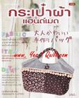 หนังสืองานฝีมือไทย กระเป๋าผ้าแฮนด์เมด แปลไทย ประดิดประดอย