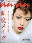 """สัมภาษณ์คาเมนาชิ คาซึยะ จาก ANAN ฉบับหน้าปกสุดช็อค """"ผมอยากทำให้ KAT-TUN โด่งดังยิ่งขึ้นให้ได้!"""" """"ผมอยากจะขายความเป็นคาเมนาชิ คาซึยะ!"""" [ANAN 2012.12]"""