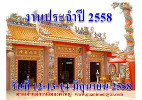 เชิญร่วมงานประจำปีศาลเจ้าแม่กวนอิมองค์ใหญ่ พ.ศ.2558