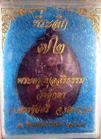 เหรียญพระครูวิบูลสิริธรรม(เพี้ยน) วัดตุ๊กตา จ.นครปฐม ปี๔๔