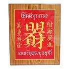 ป้ายอวยพรอักษรจีน สำเร็จรูปพร้อมกรอบคำว่า โชคดีทุกเวลา รวยเงินตราทุกนาที ขนาด 10 * 12 นิ้ว
