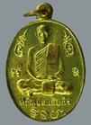เหรียญพระครูปทุมชัยกิจ(หลวงพ่อนะ) วัดหนองบัว จ.ชัยนาท ปี37