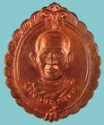 เหรียญหลวงปู่กลาย-พ่อท่านคล้าย จ.นครศรีธรรมราช