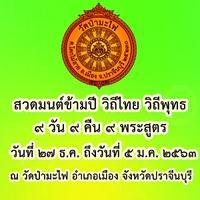 สวดมนต์ข้ามปี วิถีไทย วิถีพุทธ ๙ วัน ๙ คืน ๙ พระสูตร (ปีที่ ๒๑)