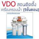 วิธีการติดตั้งเครื่องกรองน้ำ 5ขั้นตอน [VDO]