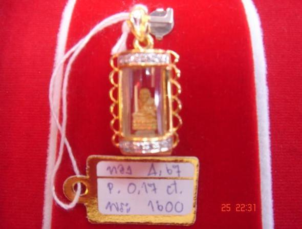 NO5112 ราคา 10900 บาท