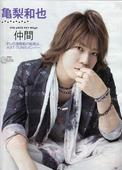 MORE 2011.04 - Kamenashi Kazuya