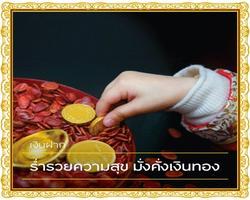 ร่ำรวยความสุข มั่งคั่งเงินทอง ต้อนรับเทศกาลตรุษจีน ด้วยโชคลาภ