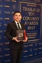 เอไอเอส รับรางวัล THAILAND TOP COMPANY AWARDS 2017