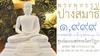 พระพุทธรูปปางสมาธิ-หน้าตัก7นิ้ว-ฐานองค์พระ-กว้าง10นิ้ว