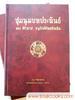 ชุมนุมบทประพันธ์ ของสิริวยาส อนุรักษ์ต้นฉบับเดิม ๑๐๐ปี พุทธทาส