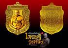 ขอเชิญสั่งจอง เหรียญทรัพย์เสมา รุ่น เศรษฐีรุ่งเรือง ครูบาอินตา กตปุญฺโญ วัดศาลา หางดง เชียงใหม่