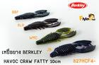 เหยื่อยาง BERKLEY HAVOC CRAW FATTY 10cm
