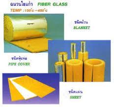 ฉนวนใยแก้ว (Fiber Glass Insulation)