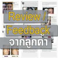 Review/Feedback จากลูกค้าทาง fanpage ชุดที่ 1