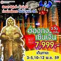 ฮ่องกง เซินเจิ้น 3 วัน 2 คืน เพียง 7999 บาท